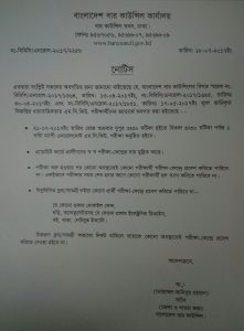Notice for MCQ Candidates