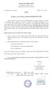 written exam notice 2017
