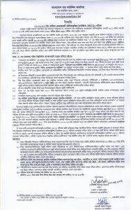 MCQ Exam Notice 2017