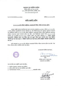 Enrolment Written Exam of 26-09-2020 Temporarily Postponed.